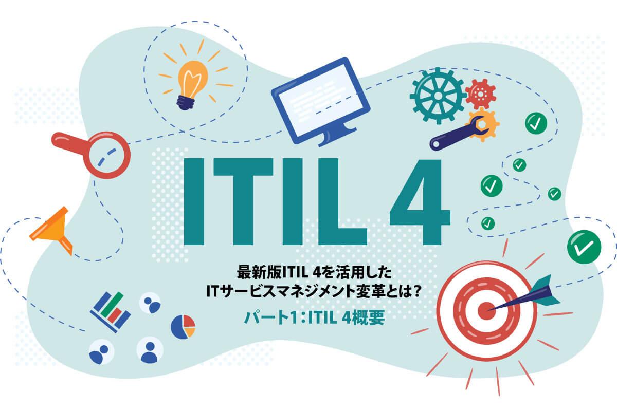 最新版ITIL 4を活用したITサービスマネジメント変革とは?|パート1:ITIL 4概要