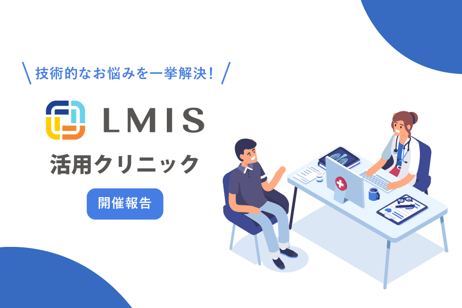 今年も開催!「2019年度LMISユーザコミュニティ」